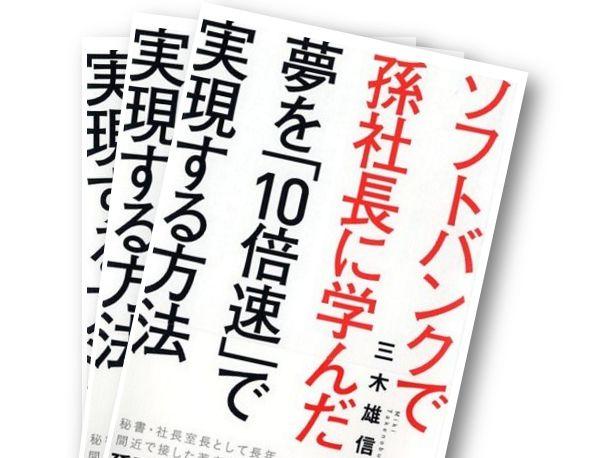 softbank10
