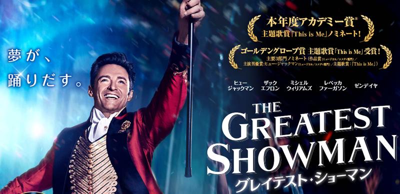 『グレイテスト・ショーマン』感想(加筆)  何度でも観に行きたくなる最高のショー!