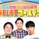 """新春「おもしろ荘」にみる2016年ブレイク芸人は""""ネルソンズ""""!?"""