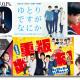 2016【春ドラマ】 おすすめ12本!!『日曜~火曜日6本』