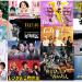 2016【秋ドラマ】感想!おすすめ14本《なんへん指数》!?