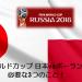 サッカー ロシアW杯 日本vsポーランド 勝利に必要な3つのバランスとは!【加筆】ドイツ敗れる!