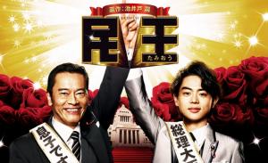 ドラマ『民王』感想!【加筆】痛快政治ものドラマ!!