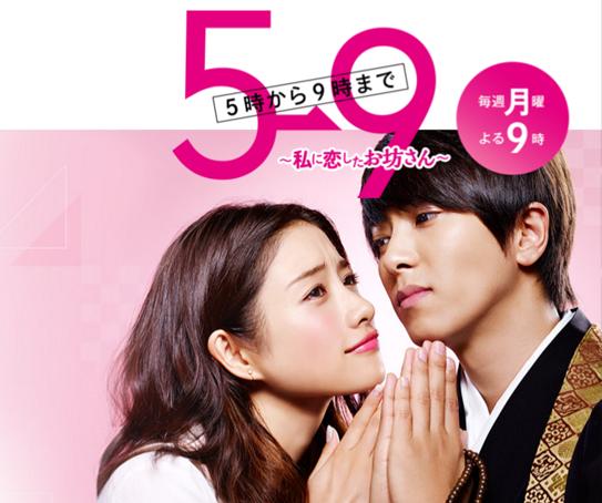 2015秋ドラマ  月9「5→9〜私に恋したお坊さん〜」感想