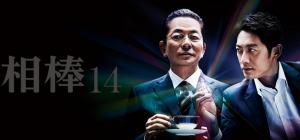 2015秋ドラマ「相棒14」四代目相棒=反町 感想