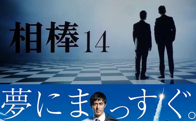 「相棒14」視聴率下落は誰のせい? 2015年テレビドラマは不作の年!?