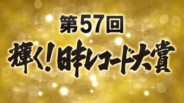 『輝く!日本レコード大賞』初心に返って!(1/2加筆あり)