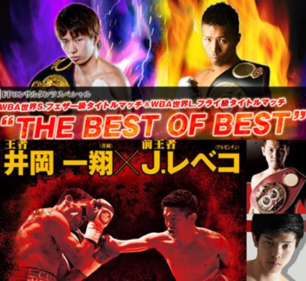 大晦日「ボクシング世界タイトルマッチ」第二弾!井岡&内山、田口他!結果と感想