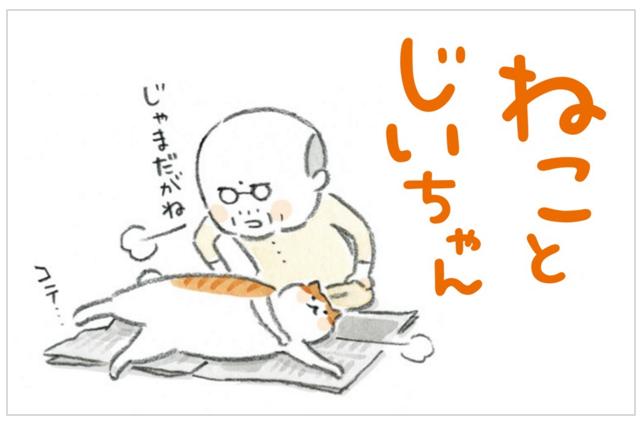 癒されたい&猫好き必見「ねことじいちゃん」漫画本紹介!(1/7加筆あり)