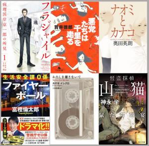 2016【冬ドラマ】 おすすめドラマ15本!!『後編9本』(水曜~土曜日)