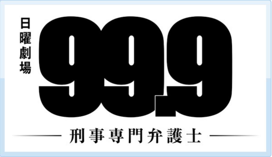 松本潤主演 日曜劇場『99.9-刑事専門弁護士-』99.9%の壁とは!?