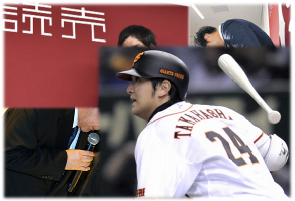 《加筆》巨人 野球賭博問題に思う!巨人よ目を覚ませ(-_-)!!