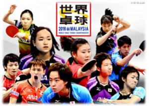 世界卓球2016 感想!絶対王者中国に勝つために!!