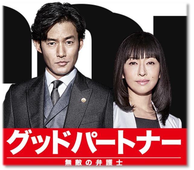 『グッドパートナー 無敵の弁護士』 感想!竹野内豊の魅力全開ドラマ!