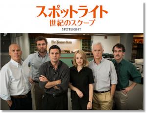 『スポットライト 世紀のスクープ』感想! 地味な役者さん達の最高のチームワークドラマ!