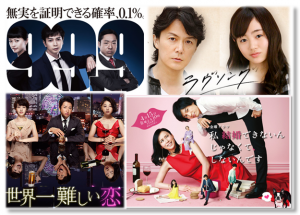 2016 春ドラマ 最後の感想!『セカムズ』『できしな』『ラヴソング』『99.9』は記憶に残りますか!?