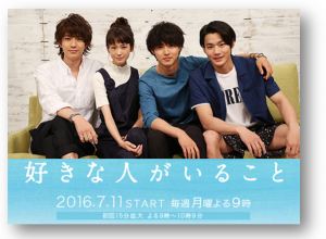 月9ドラマ『好きな人がいること』感想!《加筆》 桐谷美玲さんvs柴崎3兄弟!?