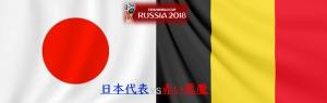 サッカーロシアW杯 日本代表対赤い悪魔!日本はベルギーに勝てる!<加筆>残念!ラスト1分の悪魔