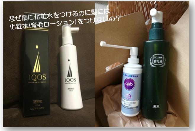 【頭皮の乾燥対策】なぜ顔に化粧水をつけるのに頭には化粧水(育毛ローション)をつけないの?
