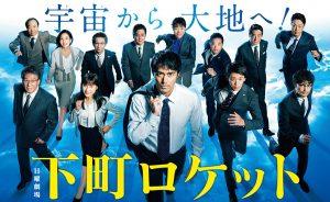 2018秋ドラマ『下町ロケット』感想!《加筆11/11》イモトアヤコのキャスティングを考える!