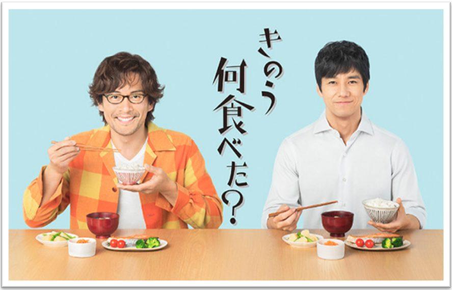 テレ東ドラマ「きのう何食べた?」感想 悩みも心地よいドラマ!