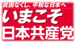 今「日本共産党」がやるべきたった一つのこと 《そもそも共産主義は終わってる》