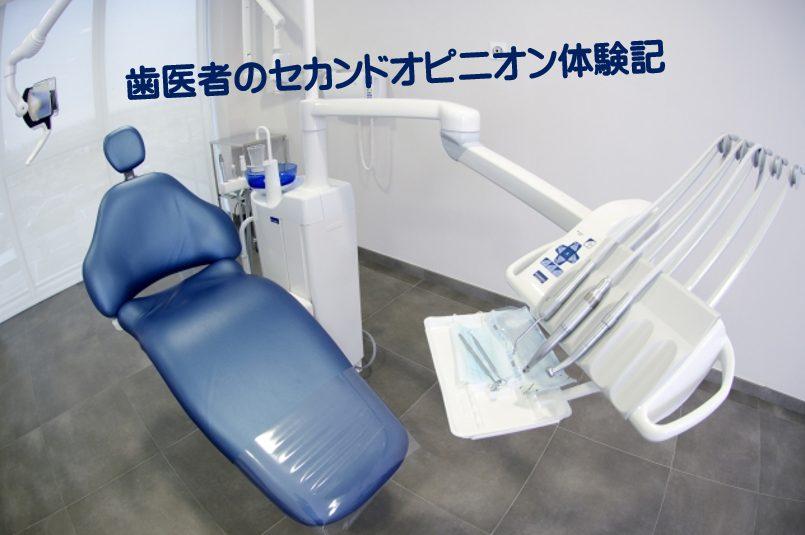 歯医者のセカンドオピニオン体験記【セカオピ歯医者の選び方】