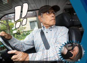 高齢者ドライバーの事故を安く早く未然に防ぐためのご提案