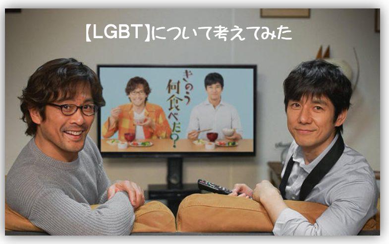 ドラマ「きのう何食べた?」を見て考えた【LGBT】のこと!