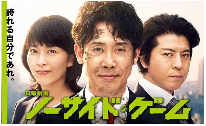2019夏ドラマ「ノーサイド・ゲーム」池井戸作品に共通するドラマの厚み!!