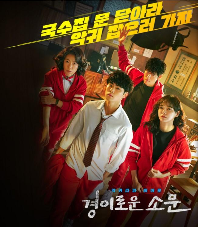 韓国ドラマ 「悪霊狩猟団 カウンターズ」 感想!これだからNetflixはやめられない!