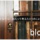 ブログ110記事達成!ブログを始めるにあたって考えた3つのこと (-ω-)/!