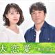 『大恋愛~僕を忘れる君と』感想!《加筆11/25》戸田恵梨香とムロツヨシは記憶に残る二人になれますか!?